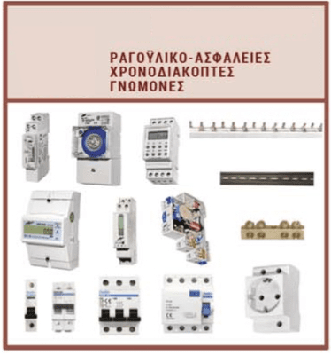 Προϊόντα Led Safety Systems