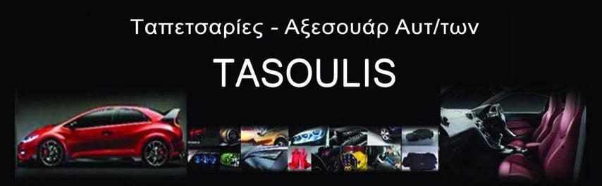 Ταπετσαρίες Αυτοκινήτων TASOULIS
